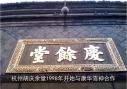 杭州胡庆余堂