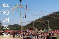 云南红河 民俗(市分会群编号:53989