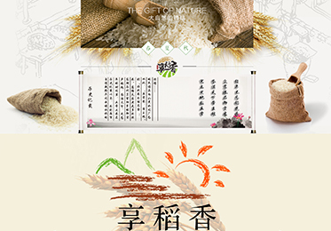 江西享稻香农业发展有限公司