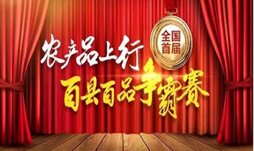 """集团总部举行首届""""百县百品""""农产品上行"""