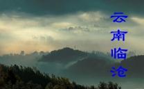 云南临沧(市分会群编号:53995,QQ