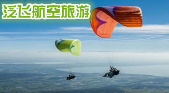 滑翔机体验