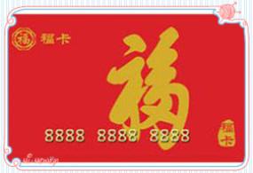 福卡(裕福卡、裕福购物卡)