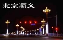 北京顺义(分会群编号:11981,QQ群