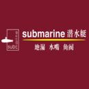 潜水艇地漏