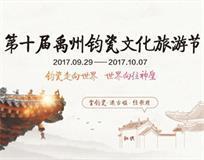 驴妈妈-钧瓷文化节