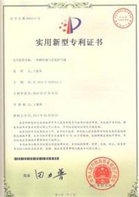 实用新型专利证书02