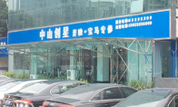 中山市创星汽车服务有限公司