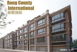 泰安容郡国际