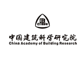 中国建筑科学研究院