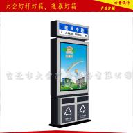 路名牌垃圾箱定制广告回收箱分类广告环保箱滚动灯箱led照明太阳能环保