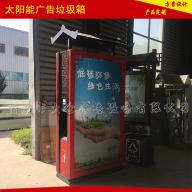 仿古太阳能垃圾箱景区广告环保回收箱分类广告保洁箱环保回收箱环保箱分类生产