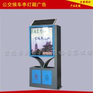 太阳能垃圾箱广告户外社会主义核心价值观牌核心价值观标牌宣传栏小品景观造型牌