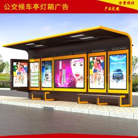 公交候车亭厂家生产城镇公交站台 仿古候车亭灯箱 不锈钢候车亭只能系统