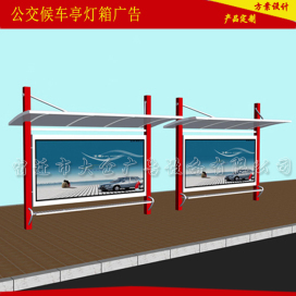 公交站台厂家定做各种不锈钢公交站台,候车亭灯箱,城市智能公交系统 公交候车亭广告牌 大企制造公交候车亭的设计铝型材候车