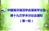 中国海洋湖沼学会藻类学分会第十九次学术讨论会(第二轮通知)