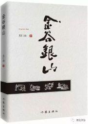 省作协主席关仁山转型之作《金谷银山》新书发布会举行