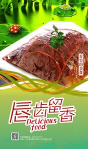 特色五香牛肉