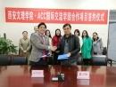 西安文理学院 日本ACC国际集团理事长山