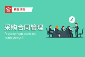 采购合同管理-讲师张海宁