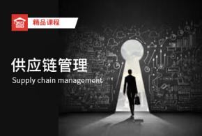 供应链管理-讲师张海宁