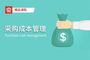成本管理-讲师张海宁
