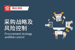 采购战略及风险控制-讲师张海宁