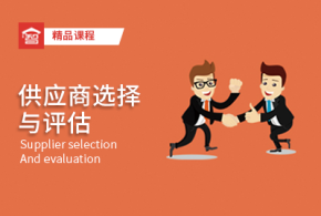 供应商选择与评估讲师-顾青