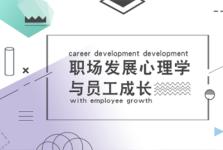 职场发展心理学与员工成长
