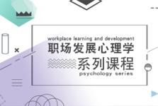 职业发展心理学系列课程
