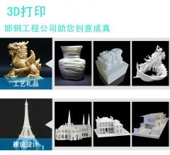 3d打印服务 模型定制手板打样工业级加工