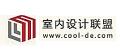 中国室内设计联盟