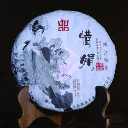 惜娟百年古树普洱(2015年/生茶)