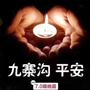 四川地震,主播们纷纷送上祝福
