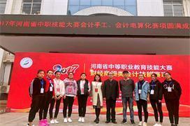 我校在2017年河南省中职教育技能大赛中