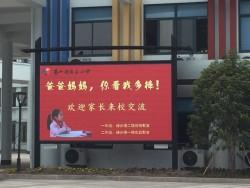 蕭山開發區小學藝術外框戶外P8全彩LED
