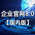 云·高端定制企业官网(国内版)