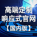 云·高端定制响应式网站(国内版)