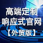 云·高端定制响应式网站(外贸版)