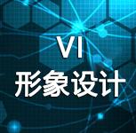 VI全套设计【标志设计、标准字设计、标准色设计、标志和标准字的组合设计四个方面】