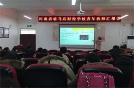 我校举行青年教师汇报课活动