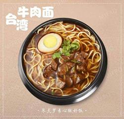 台湾牛肉面