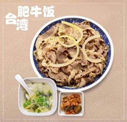 台湾肥牛饭