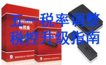 税率调整,增值税发票税控开票软件(税控盘