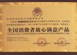 全国消费者放心满意产品