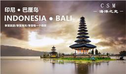 巴厘岛-Bali