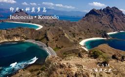 科莫多岛定制游