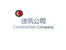建筑业公司注册流程