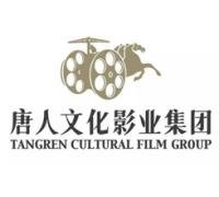 唐人文化影业集团