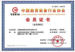 中国教育装备行业协会会员